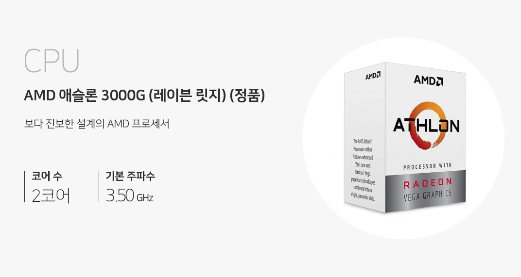 CPU AMD 애슬론 3000G (레이븐 릿지) 보다 진보한 설계의 AMD 프로세서 코어 수 2코어 주파 수 3.5GHz