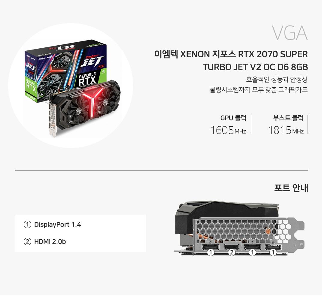 VGA 이엠텍 XENON 지포스 RTX 2070 SUPER TURBO JET V2 OC D6 8GB 효율적인 성능과 안정성 쿨링시스템까지 모두 갖춘 그래픽카드 GPU  CUDA 코어 2560개