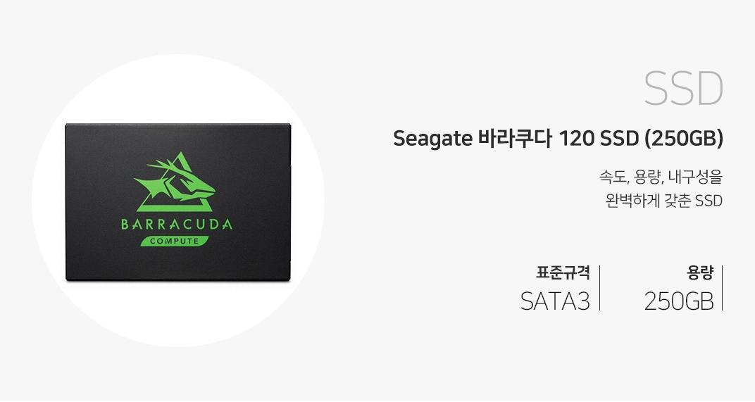 SSD Seagate 바라쿠다 120 SSD (250GB) 속도, 용량, 내구성을 완벽하게 갖춘 SSD 표준 규격 SATA3 용량 250GB