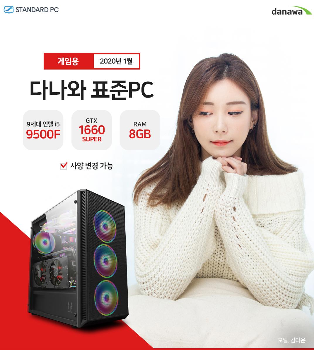 2020년 01월 다나와 표준PC 게임용 인텔 i5-9세대 9500F GTX1660 SUPER RAM 8G 모델 김다운