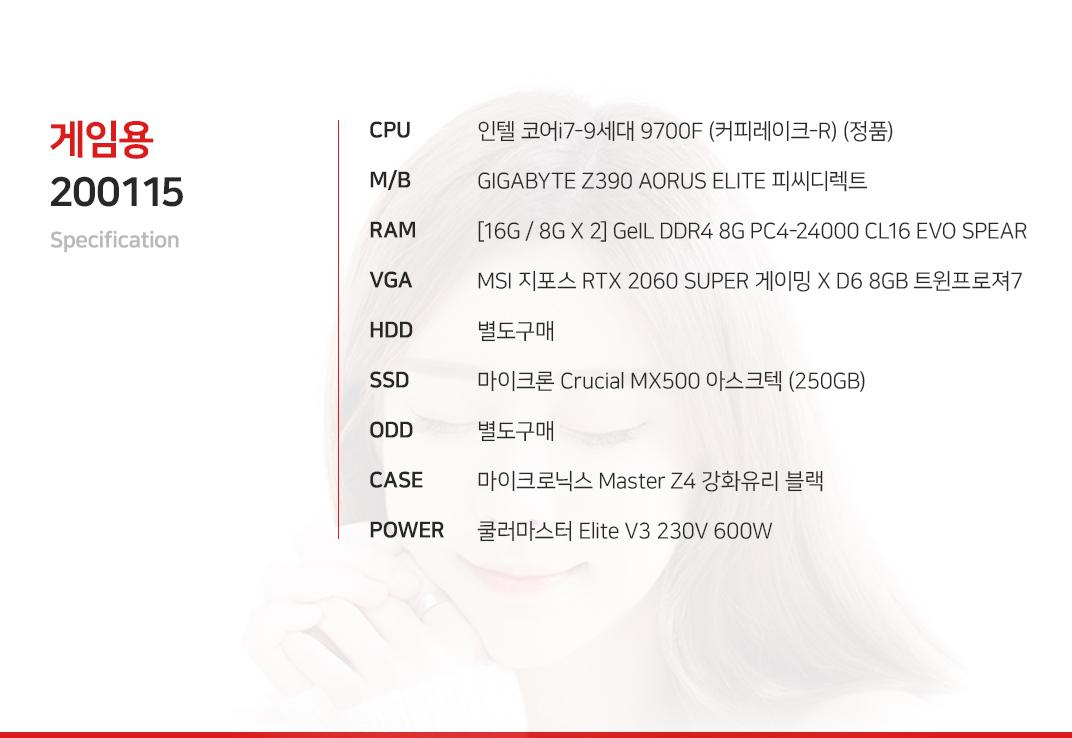 인텔 코어i7-9세대 9700F (커피레이크-R) (정품) GIGABYTE Z390 AORUS ELITE 피씨디렉트  [16G / 8G X 2] GeIL DDR4 8G PC4-24000 CL16 EVO SPEAR MSI 지포스 RTX 2060 SUPER 게이밍 X D6 8GB 트윈프로져7  별도구매 마이크론 Crucial MX500 아스크텍 (250GB) 별도구매 마이크로닉스 Master Z4 강화유리 블랙 쿨러마스터 Elite V3 230V 600W