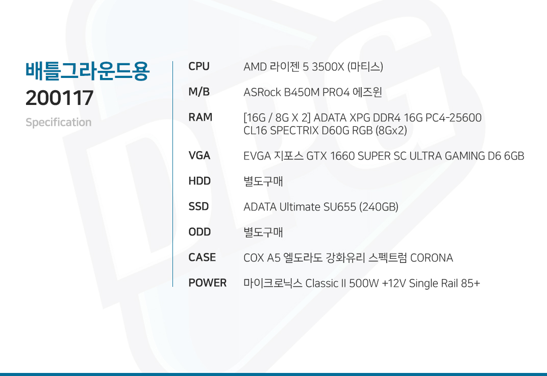 AMD 라이젠 5 3500X (마티스) ASRock B450M PRO4 에즈윈 [16G / 8G X 2] ADATA XPG DDR4 16G PC4-25600 CL16 SPECTRIX D60G RGB (8Gx2) EVGA 지포스 GTX 1660 SUPER SC ULTRA GAMING D6 6GB  별도구매 ADATA Ultimate SU655 (240GB) 별도구매 COX A5 엘도라도 강화유리 스펙트럼 CORONA  마이크로닉스 Classic II 500W +12V Single Rail 85+