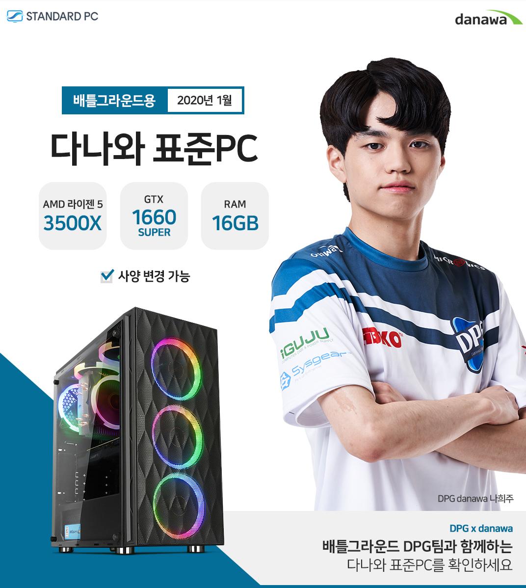 2020년 01월 다나와 표준PC 배틀그라운드용 AMD 라이젠 5 3500X GTX 1660 SUPER RAM 16G 모델 김다운
