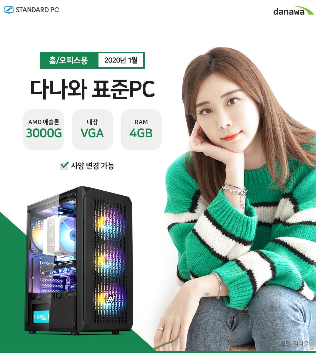 2020년 01월 다나와 표준PC 홈/오피스용 AMD 애슬론 3000G 내장 VGA RAM 4G 모델 김다운