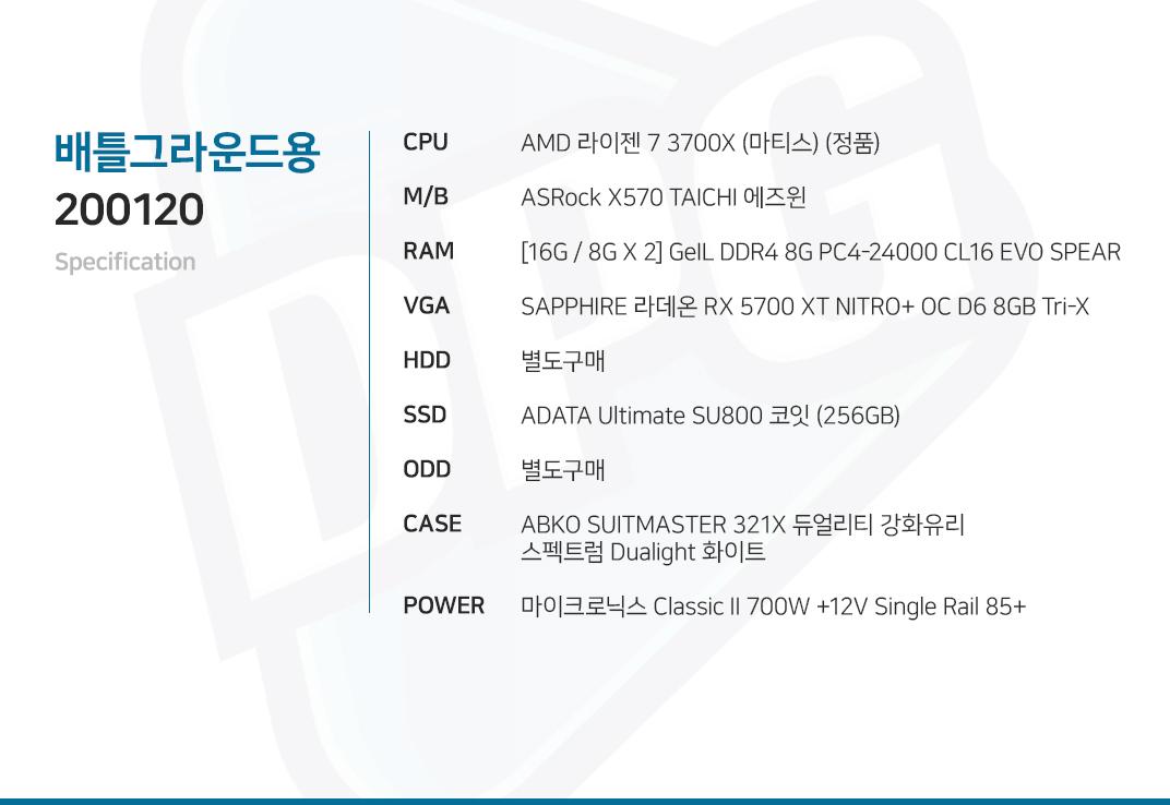 AMD 라이젠 7 3700X (마티스) (정품) ASRock X570 TAICHI 에즈윈 [16G / 8G X 2] GeIL DDR4 8G PC4-24000 CL16 EVO SPEAR SAPPHIRE 라데온 RX 5700 XT NITRO+ OC D6 8GB Tri-X  별도구매 ADATA Ultimate SU800 코잇 (256GB) 별도구매 ABKO SUITMASTER 321X 듀얼리티 강화유리 스펙트럼 Dualight 화이트 마이크로닉스 Classic II 700W +12V Single Rail 85+