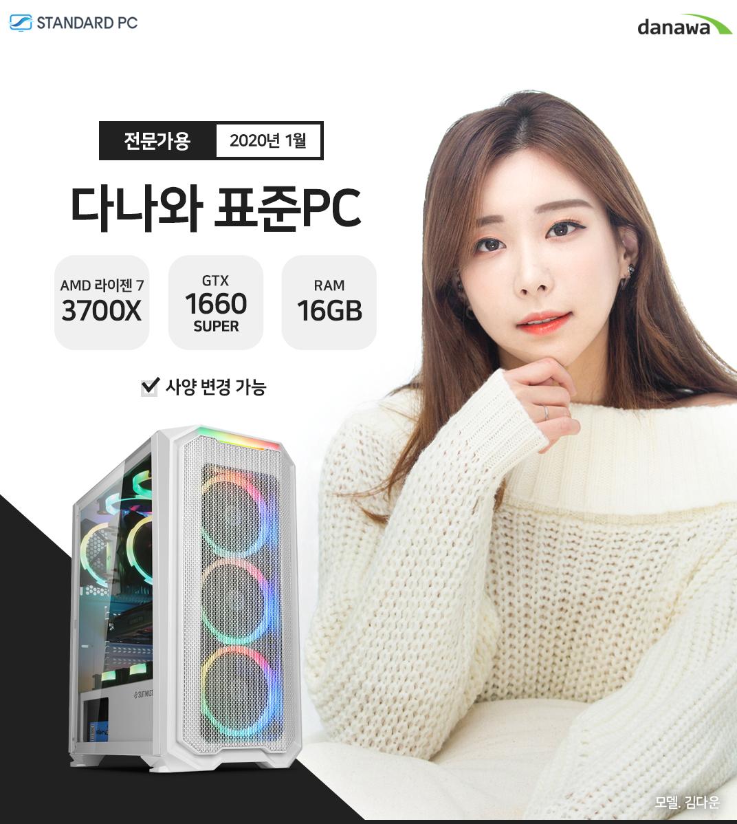 2020년 01월 다나와 표준PC 음향작업용 AMD 라이젠 7 3700X GTX 1660 SUPER VGA RAM 4G 모델 김다운