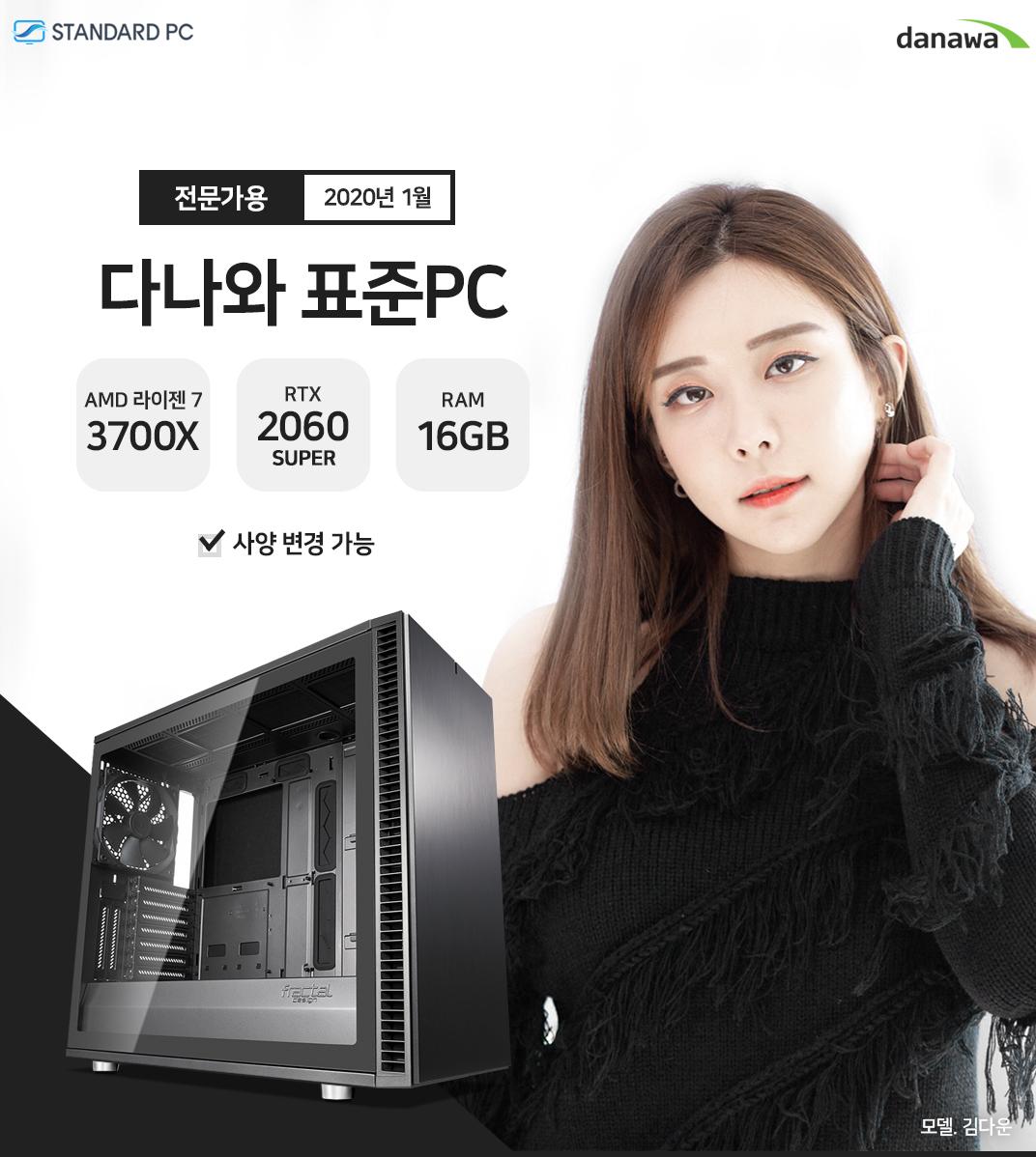 2020년 01월 다나와 표준PC 3D작업용 AMD 라이젠 7 3700X RTX 2060 SUPER RAM 16G 모델 김다운