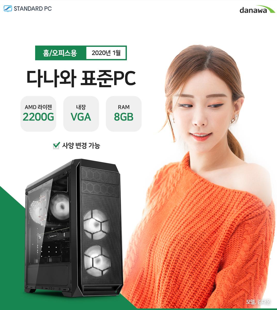 2020년 01월 다나와 표준PC 홈/오피스용 AMD 라이젠3 2200G 내장 VGA RAM 4G 모델 김다운