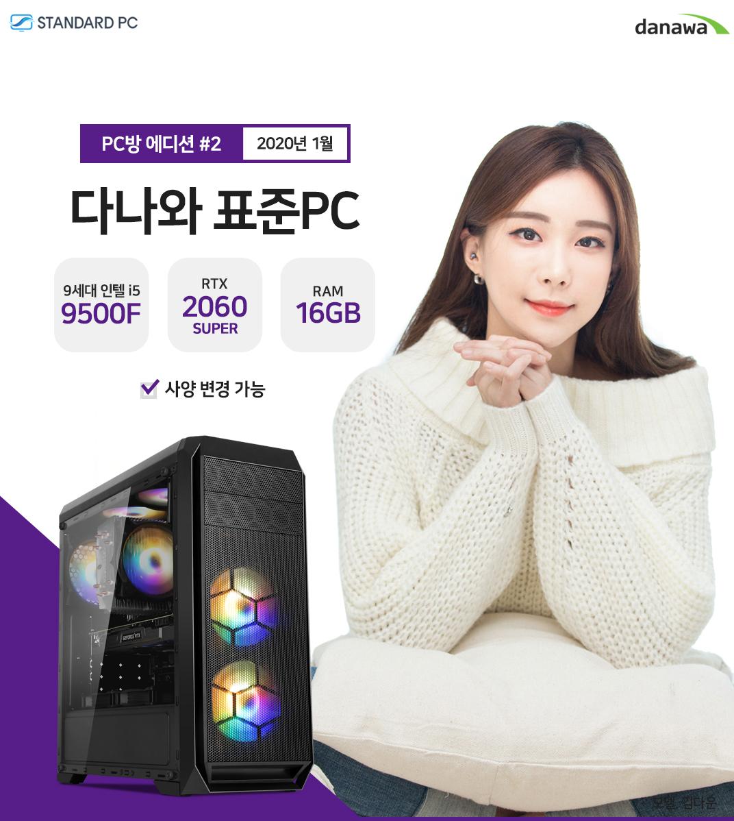 2020년 01월 다나와 표준PC PC방 에디션2인텔 코어i5-9세대 9500F RTX 2060 SUPER RAM 16G 모델 김다운