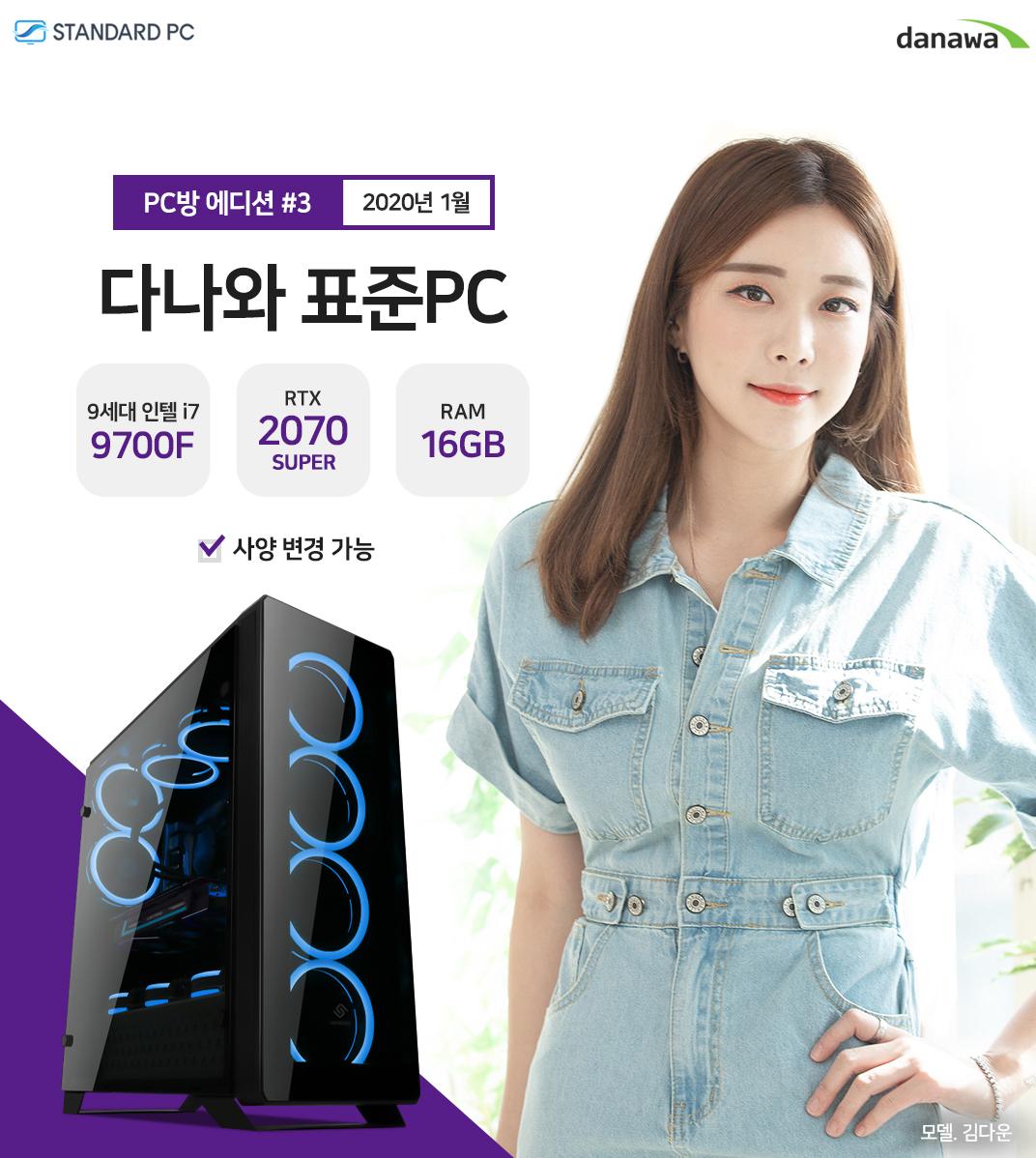 2020년 01월 다나와 표준PC PC방 에디션3 인텔 코어i7-9세대 9700F RTX 2070 SUPER VGA RAM 16G 모델 김다운
