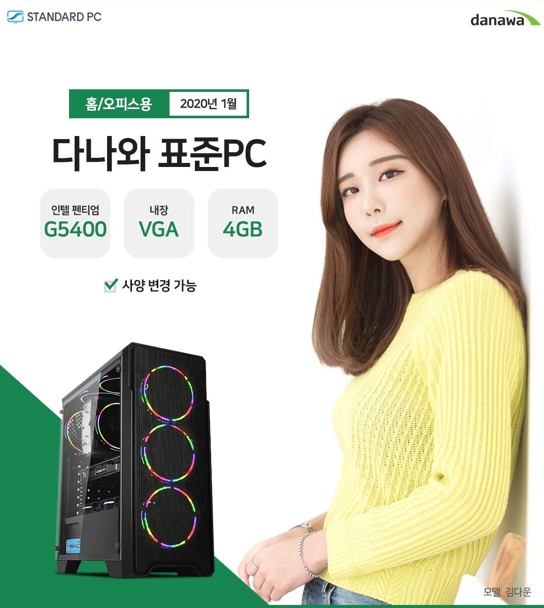 2020년 01월 다나와 표준PC 홈/오피스용 인텔G5400 내장 VGA RAM 4G 모델 김다운