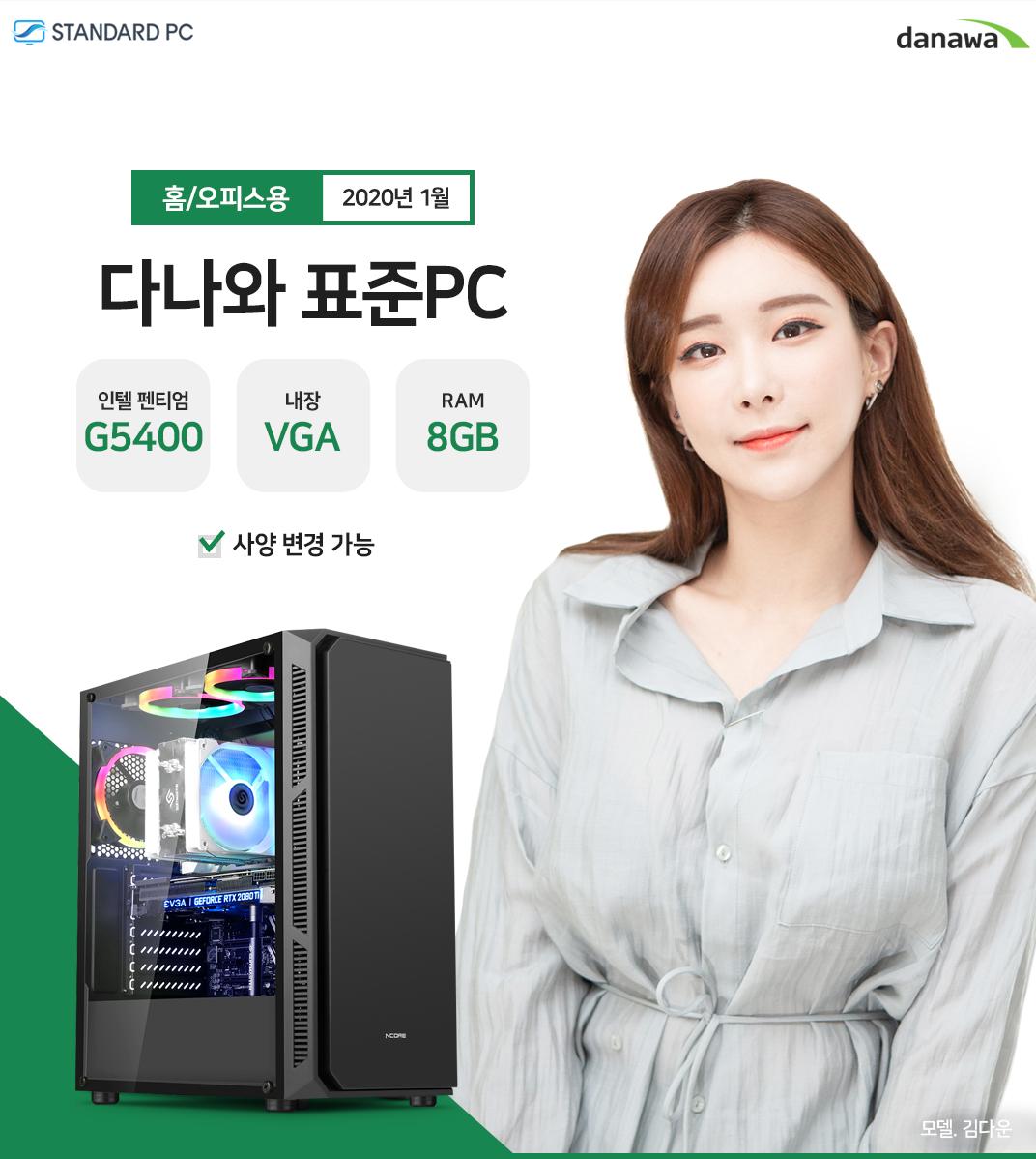 2020년 01월 다나와 표준PC 홈/오피스용 인텔 팬티엄 G5400 내장 VGA RAM 8G 모델 김다운