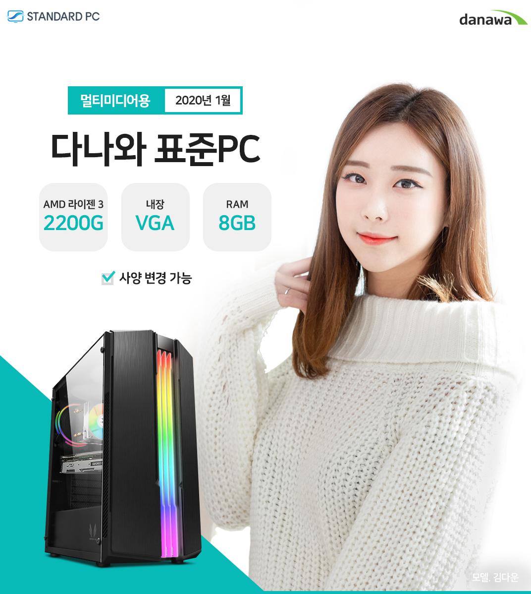 2020년 01월 다나와 표준PC 멀티미디어용 AMD 라이젠 3 2200G 내장 VGA RAM 8G 모델 김다운