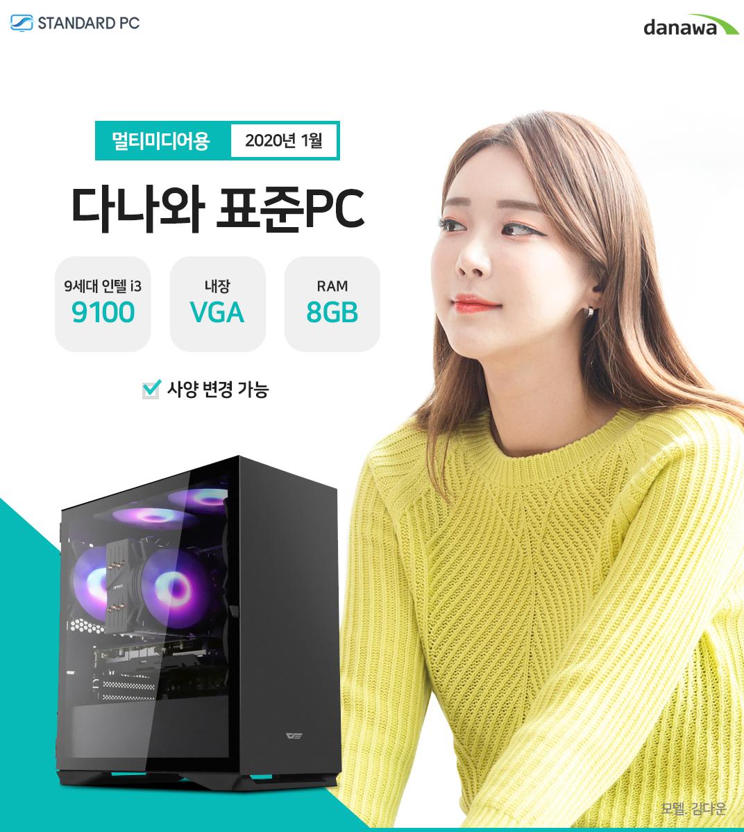 2020년 01월 다나와 표준PC 멀티미디어용 인텔 코어i3-9세대 9100 내장 VGA RAM 4G 모델 김다운