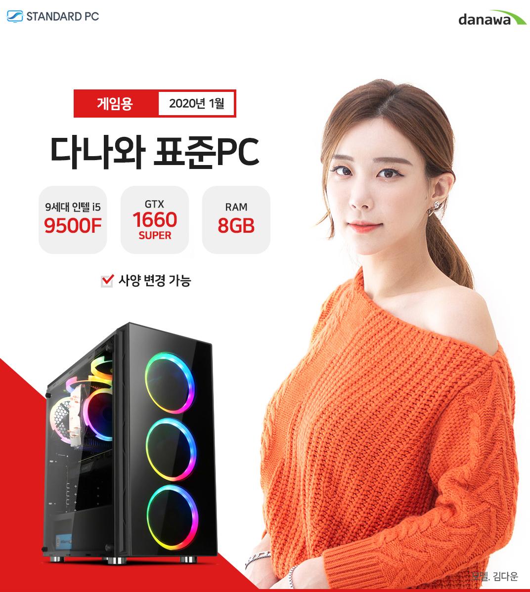 2020년 01월 다나와 표준PC 게임용 인텔 i5-9세대 9500F GTX1660 RAM 8G 모델 김다운