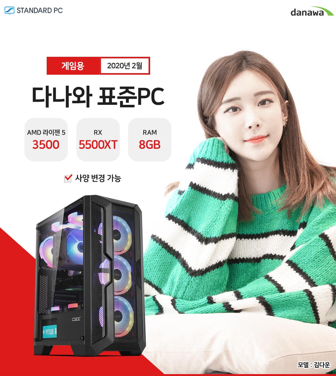 2020년 02월 다나와 표준PC 게임용 AMD 라이젠 5 3500 RX 5500 RAM 8G 모델 송주아