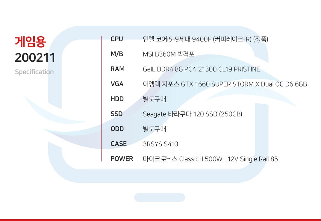 인텔 코어i5-9세대 9400F (커피레이크-R) (정품) MSI B360M 박격포 GeIL DDR4 8G PC4-21300 CL19 PRISTINE 이엠텍 지포스 GTX 1660 SUPER STORM X Dual OC D6 6GB  별도구매 Seagate 바라쿠다 120 SSD (250GB) 별도구매 3RSYS S410  마이크로닉스 Classic II 500W +12V Single Rail 85+