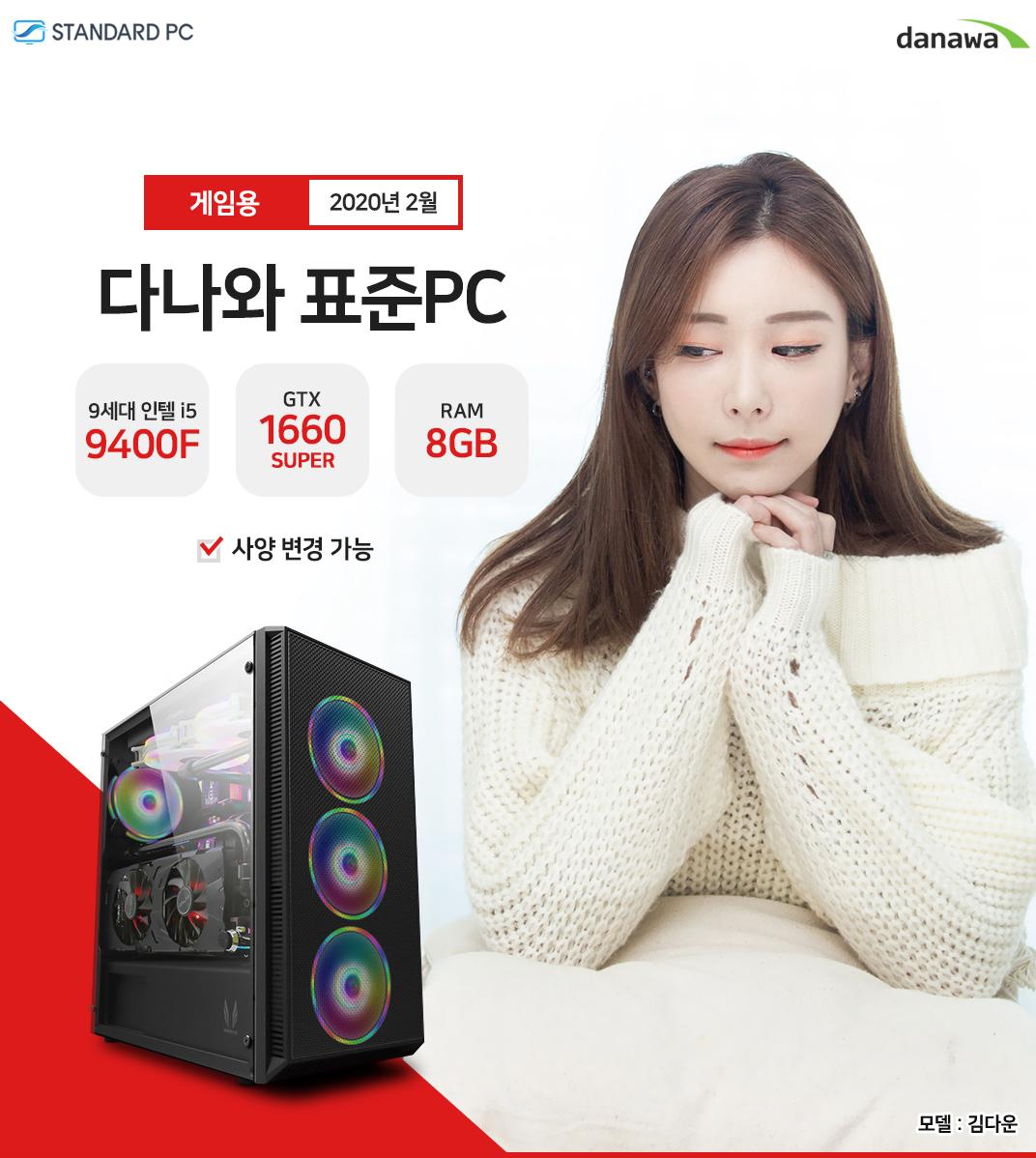 2020년 02월 다나와 표준PC 게임용 인텔 i5-9세대 9400F GTX1660 SUPER RAM 8G 모델 송주아