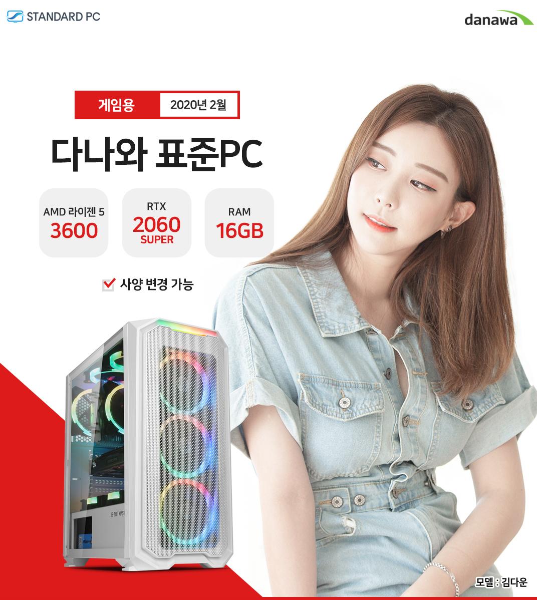 2020년 02월 다나와 표준PC 게임용 AMD 라이젠 5 3600 (마티스) RTX 2060 SUPER RAM 16G 모델 송주아