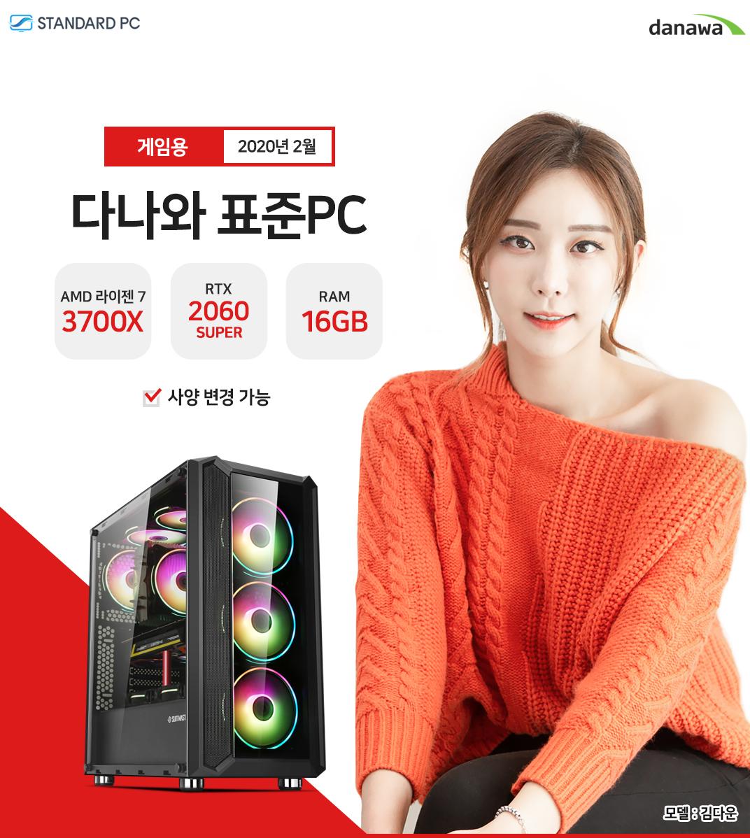 2020년 02월 다나와 표준PC 게임용 AMD 라이젠 7 3700X X570  RAM 16G 모델 송주아