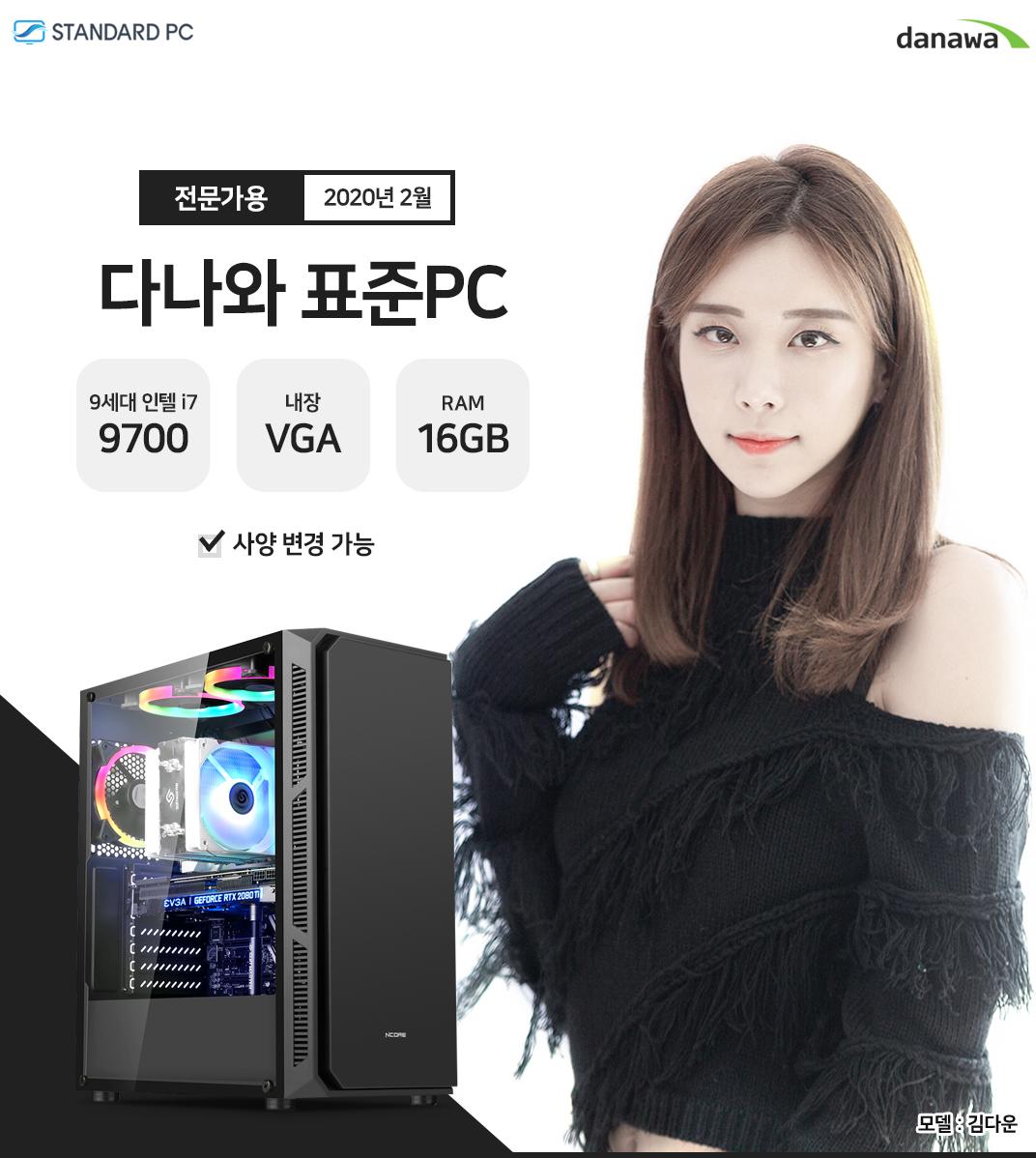2020년 02월 다나와 표준PC 프로그래밍용 인텔 코어i7-9세대 9700 내장 VGA RAM 16G 모델 송주아