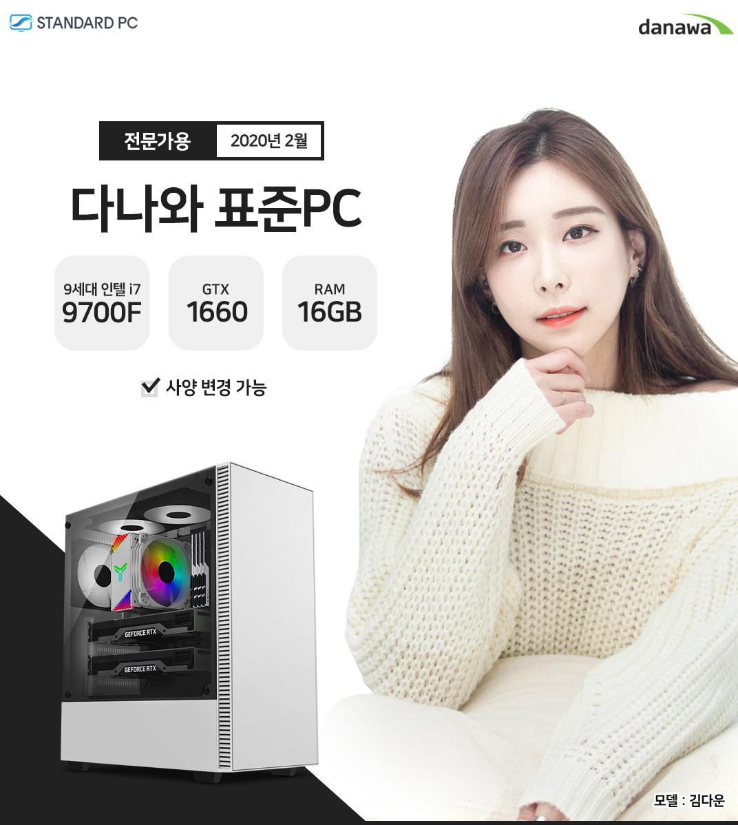 2020년 02월 다나와 표준PC 전문디자인용 인텔 코어i7-9세대 9700F GTX1660 VGA RAM 16G 모델 송주아