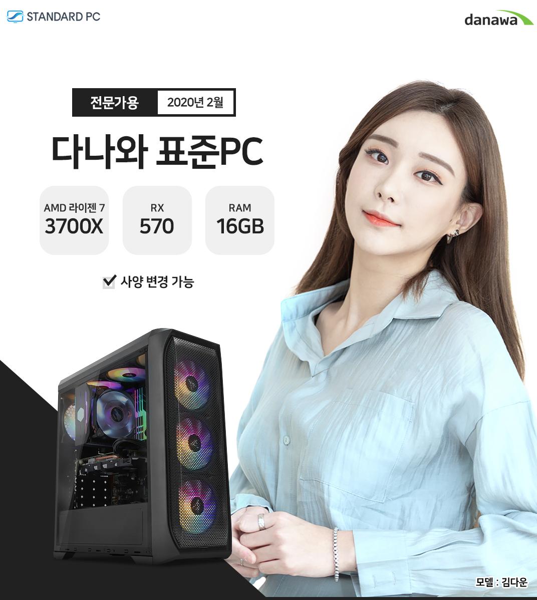 2020년 02월 다나와 표준PC 음향작업용 AMD 라이젠 7 3700X GTX RX580 VGA RAM 4G 모델 송주아
