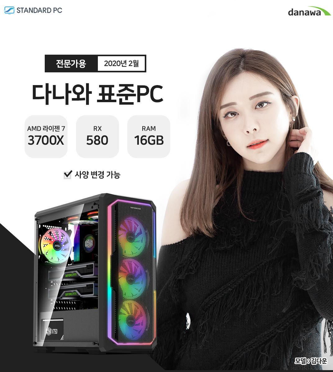 2020년 02월 다나와 표준PC 3D작업용 AMD 라이젠 7 3700X RTX 2060 SUPER RAM 16G 모델 송주아