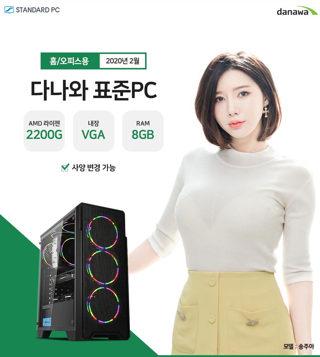 2020년 02월 다나와 표준PC 홈/오피스용 AMD 라이젠3 2200G 내장 VGA RAM 4G 모델 송주아