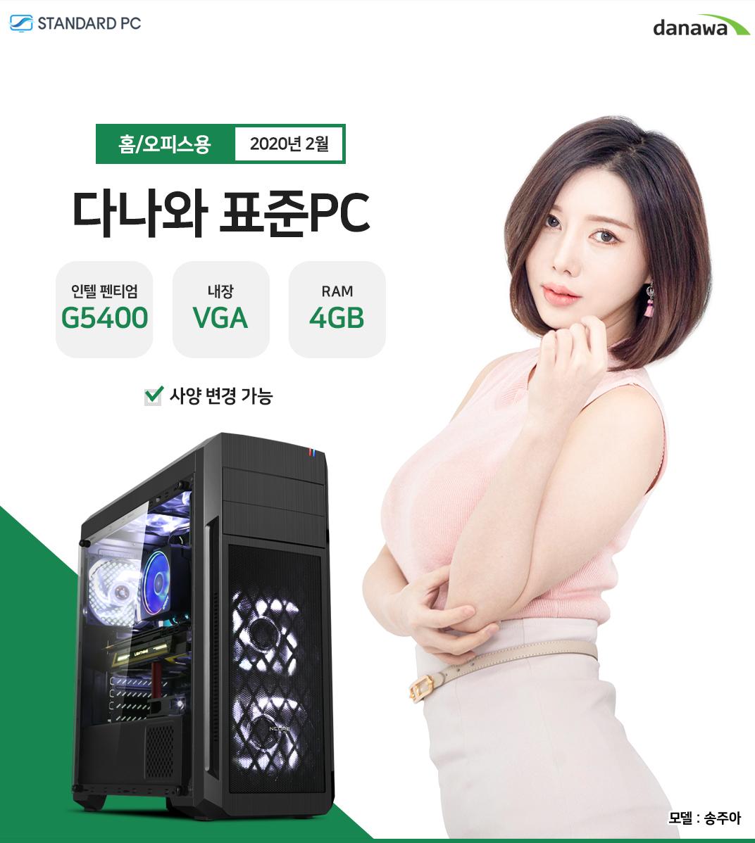 2020년 02월 다나와 표준PC 홈/오피스용 인텔G5400 내장 VGA RAM 4G 모델 송주아