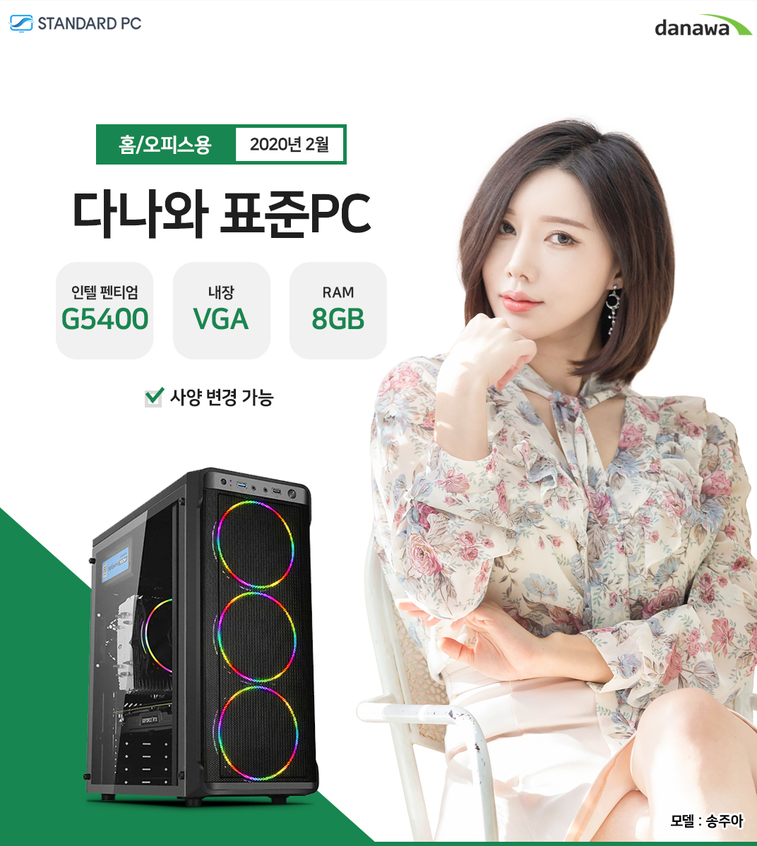 2020년 02월 다나와 표준PC 홈/오피스용 인텔 팬티엄 G5400 내장 VGA RAM 8G 모델 송주아