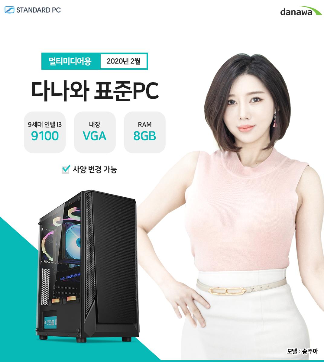 2020년 02월 다나와 표준PC 멀티미디어용 인텔 코어i3-9세대 9100 내장 VGA RAM 8G 모델 송주아