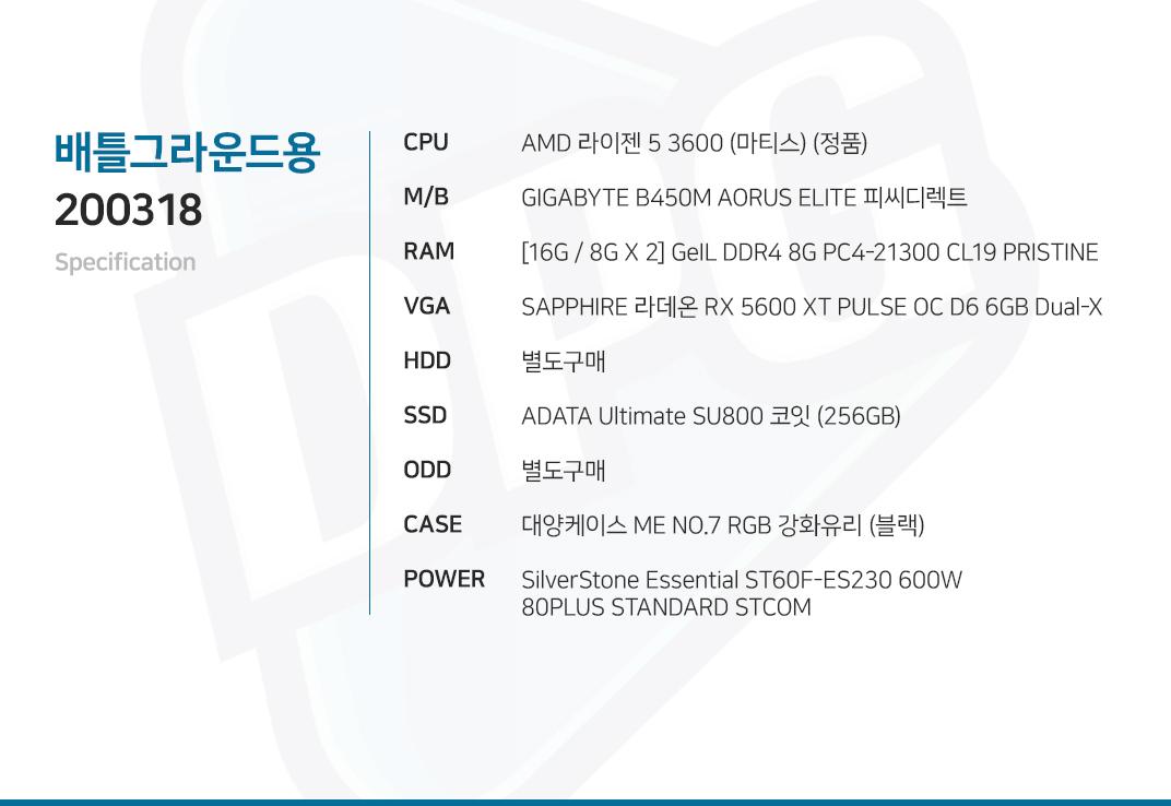 AMD 라이젠 5 3600 (마티스) (정품) GIGABYTE B450M AORUS ELITE 피씨디렉트 [16G / 8G X 2] GeIL DDR4 8G PC4-21300 CL19 PRISTINE SAPPHIRE 라데온 RX 5600 XT PULSE OC D6 6GB Dual-X 별도구매 ADATA Ultimate SU800 코잇 (256GB) 별도구매 대양케이스 ME NO.7 RGB 강화유리 (블랙)  SilverStone Essential ST60F-ES230 600W 80PLUS STANDARD STCOM