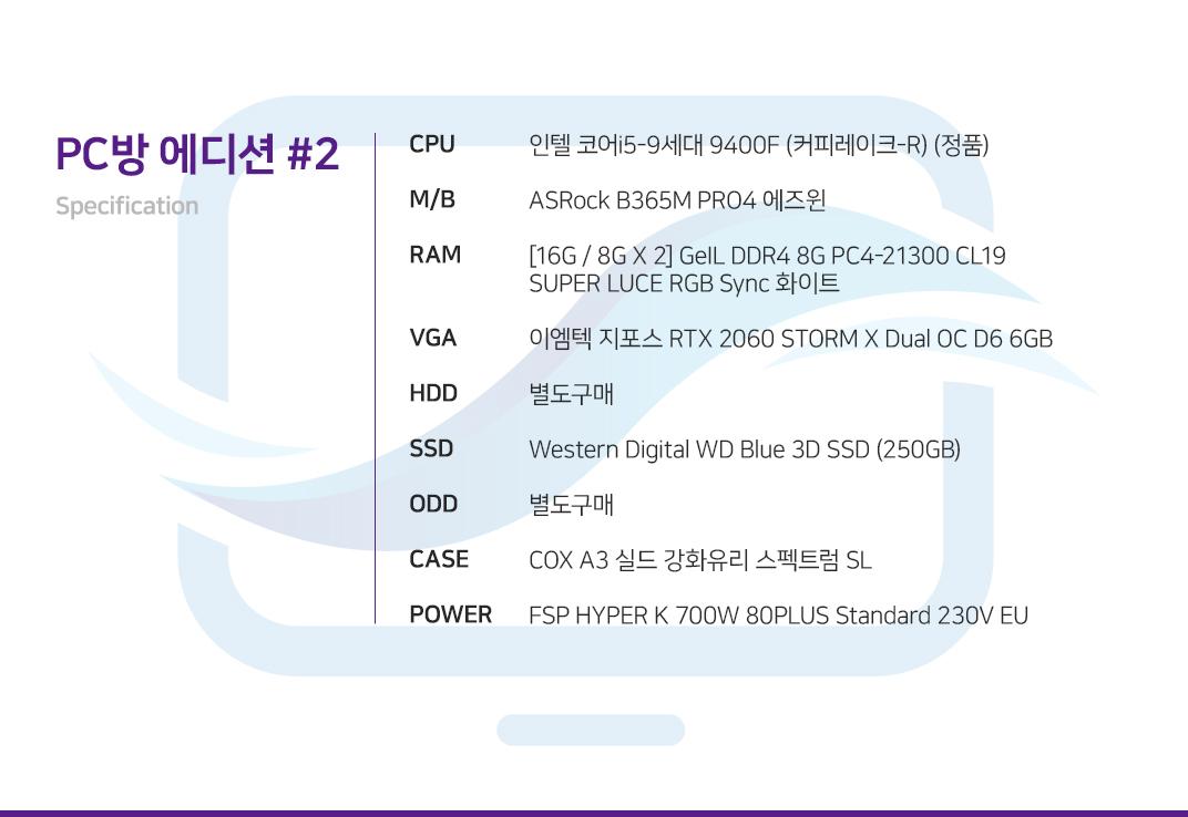 인텔 코어i5-9세대 9400F (커피레이크-R) (정품) ASRock B365M PRO4 에즈윈 [16G / 8G X 2] GeIL DDR4 8G PC4-21300 CL19 SUPER LUCE RGB Sync 화이트 이엠텍 지포스 RTX 2060 STORM X Dual OC D6 6GB 별도구매 Western Digital WD Blue 3D SSD (250GB) 별도구매 ABKO NCORE 디아나 풀 아크릴 LUNAR FSP HYPER K 700W 80PLUS Standard 230V EU
