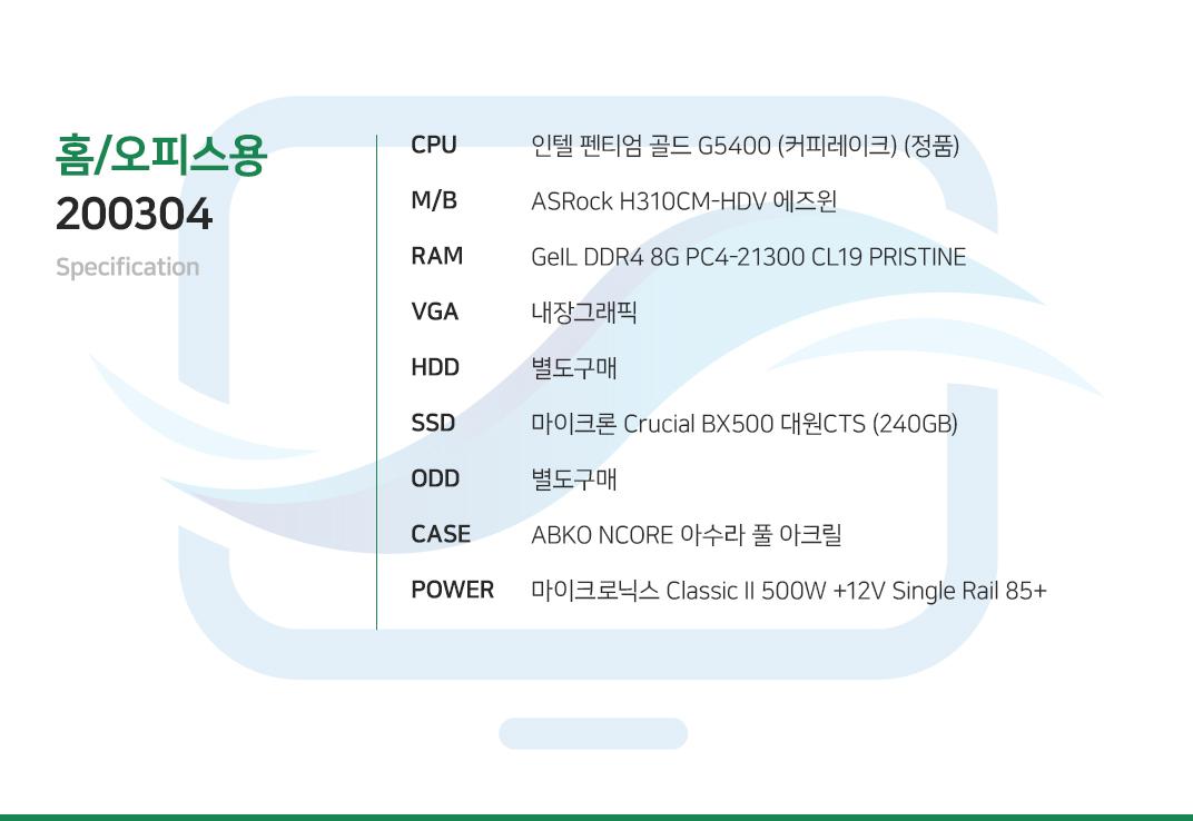 인텔 펜티엄 골드 G5400 (커피레이크) (정품) ASRock H310CM-HDV 에즈윈 GeIL DDR4 8G PC4-21300 CL19 PRISTINE 내장그래픽 별도구매 마이크론 Crucial BX500 대원CTS (240GB) 별도구매 ABKO NCORE 아수라 풀 아크릴  마이크로닉스 Classic II 500W +12V Single Rail 85+
