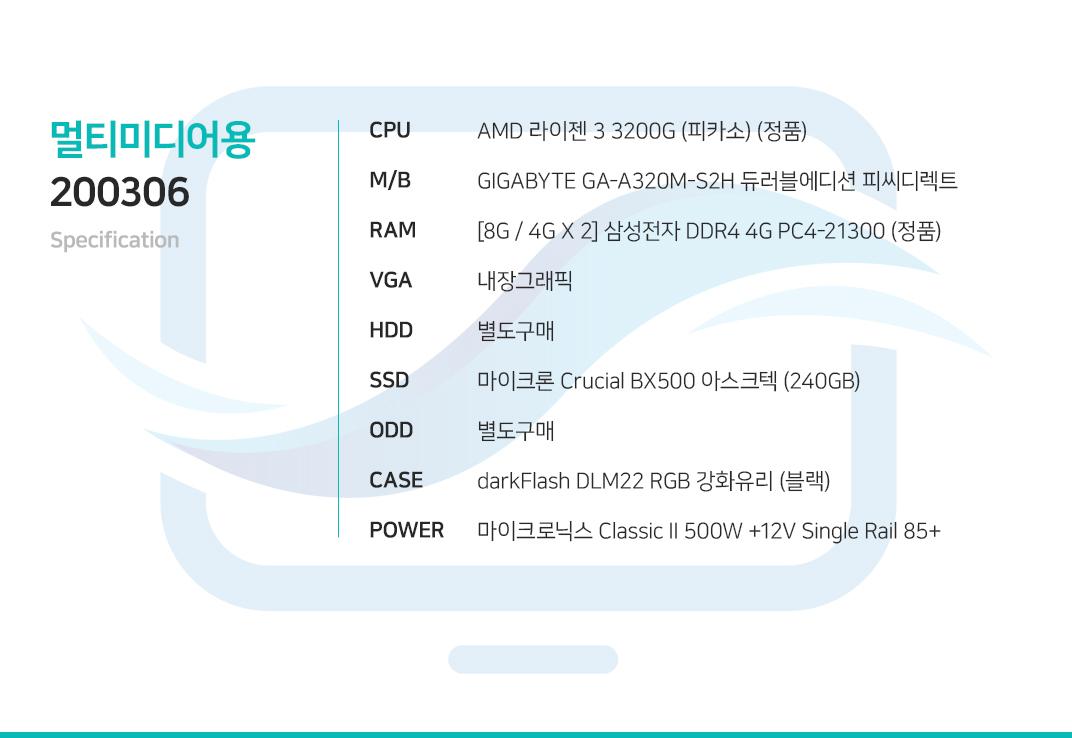 AMD 라이젠 5 2400G (레이븐 릿지) (정품) ASRock B450M PRO4 에즈윈  [8G / 4G X 2] GeIL DDR4 4G PC4-21300 CL19 PRISTINE 내장그래픽 별도구매 BIOSTAR S100 Series 이엠텍 (240GB) 별도구매 ABKO NCORE 펜타스 아크릴 LUNAR COOLMAX FOCUS 500W 80Plus 230V EU