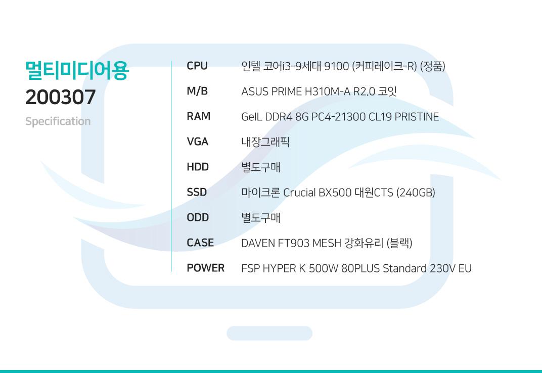 인텔 코어i3-9세대 9100 (커피레이크-R) (정품) ASUS PRIME H310M-A R2.0 코잇    GeIL DDR4 8G PC4-21300 CL19 PRISTINE 내장그래픽 별도구매 마이크론 Crucial BX500 대원CTS (240GB) 별도구매 DAVEN FT707 강화유리 블랙  FSP HYPER K 500W 80PLUS Standard 230V EU