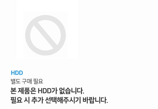 hdd 별도구매 본 제품은 hdd가 없습니다 필요시 추가 선택바랍니다
