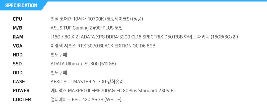 AMD 라이젠7-3세대 3700X (마티스) (정품) GIGABYTE B450 AORUS ELITE 피씨디렉트 [16G / 8G X 2] ADATA XPG DDR4-3200 CL16 SPECTRIX D50 RGB 화이트 패키지 (16GB(8Gx2)) SAPPHIRE 라데온 RX 5700 XT NITRO+ OC D6 8GB Tri-X 별도구매 ADATA XPG SX8200 Pro M.2 NVMe (512GB) 별도구매 MSI MAG 뱀파이어 101R 마이크로닉스 CASLON M 700W 80PLUS 230V EU