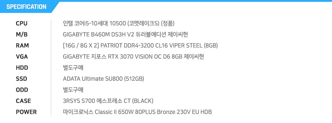 인텔 코어i5-10세대 10500 (코멧레이크S) (정품) MSI MAG B460M 박격포 [8G / 8G X 1] GeIL DDR4-2666 CL19 PRISTINE (8GB) ASUS TUF Gaming 지포스 RTX 2060 O6G D6 6GB 별도구매 Sandisk SSD PLUS (240GB) 별도구매 COX A5 엘도라도 (블랙) EVGA 600 W2 80PLUS Standard 230V EU