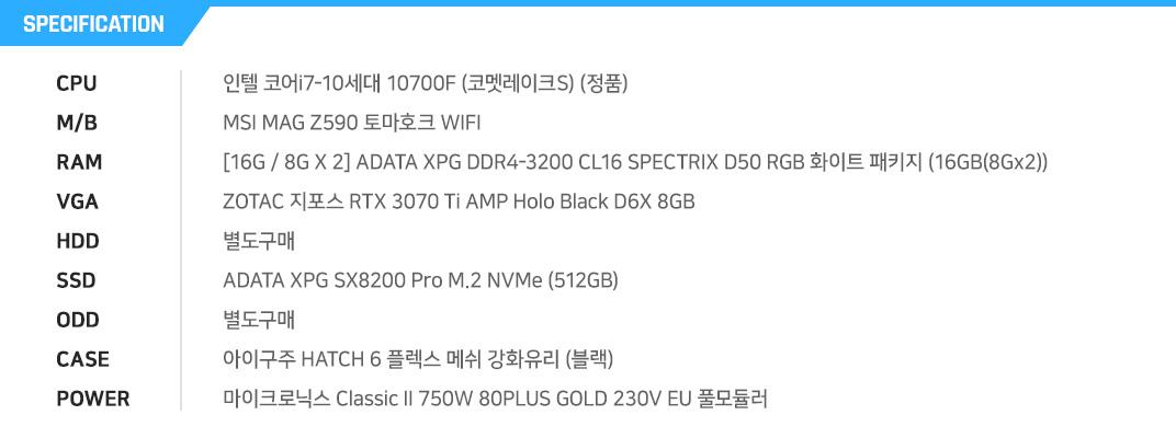 인텔 코어i7-10세대 10700 (코멧레이크S) (정품) MSI MPG Z490 게이밍 엣지 WIFI [8G / 8G X 1] GeIL DDR4-3200 CL22 SUPER LUCE RGB Sync 블랙 (8GB) COLORFUL iGAME 지포스 RTX 3070 Advanced OC D6 8GB  별도구매 마이크론 Crucial P5 M.2 NVMe 대원CTS (250GB) 별도구매 ABKO SUITMASTER 290G 위저드 강화유리 에너맥스 MAXPRO II EMP700AGT-C 80Plus Standard 230V EU