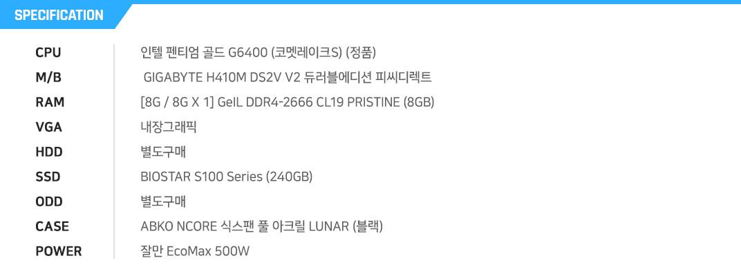 인텔 펜티엄 골드 G6400 (코멧레이크S) (정품) MSI H410M-A PRO [4G / 4G X 1] GeIL DDR4-2666 CL19 PRISTINE (4GB) 내장그래픽 별도구매 Seagate 바라쿠다 Q1 SSD (240GB) 별도구매 잘만 N4 i40 강화유리  마이크로닉스 CLASSIC II 500W 80PLUS 230V EU