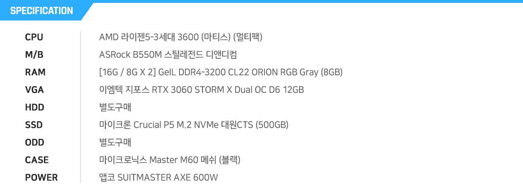 인텔 코어i5-10세대 10400 (코멧레이크S) (정품) ASUS TUF Gaming B460M-PLUS STCOM [8G / 8G X 1] GeIL DDR4-2666 CL19 PRISTINE (8GB) MSI 지포스 GTX 1660 SUPER 게이밍 X D6 6GB 트윈프로져7 별도구매 Western Digital WD Blue 3D SSD (250GB) 별도구매 3RSYS S450 (BLACK) 에너맥스 MAXPRO II EMP500AGT-C 80Plus Standard 230V EU