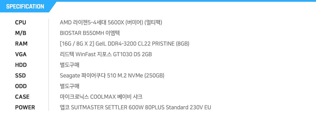 인텔 코어i7-10세대 10700 (코멧레이크S) (정품) ASRock B460M PRO4 디앤디컴 [8G / 8G X 1] GeIL DDR4-2666 CL19 PRISTINE (8GB) 내장그래픽 별도구매 BIOSTAR S100 Series (120GB) 별도구매 darkFlash DLX21 RGB MESH 강화유리 (화이트) 제이씨현 TUNDRA Purple Line 600W 83+