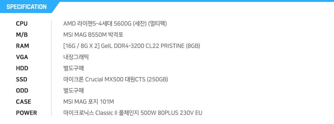 인텔 코어i5-10세대 10400 (코멧레이크S) (정품) GIGABYTE B460M DS3H 듀러블에디션 피씨디렉트 [8G / 8G X 1] ADATA XPG DDR4-3200 CL16 SPECTRIX D50 RGB 화이트 (8GB) 이엠텍 지포스 GTX 1660 SUPER STORM X Dual OC D6 6GB 별도구매 ADATA Ultimate SU655 (240GB) 별도구매 ABKO NCORE CNM202 (블랙) COOLMAX FOCUS 500W 80Plus 230V EU
