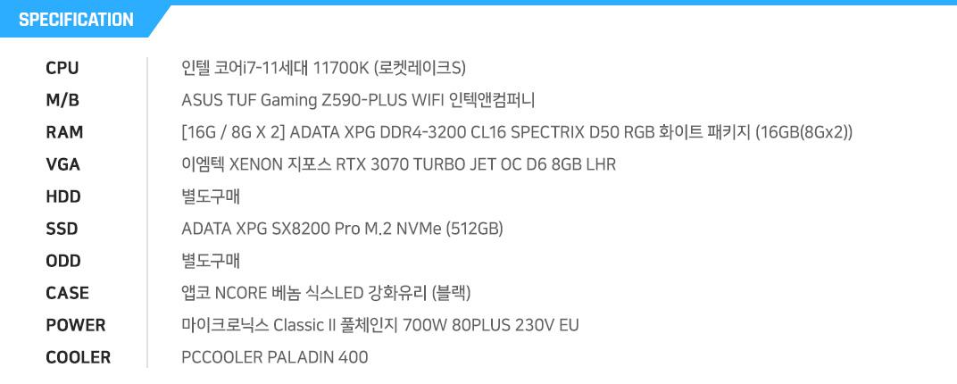 AMD 라이젠7-3세대 3800XT (마티스) (정품) ASRock X570 스틸레전드 에즈윈 [32G / 16G X 2] ADATA XPG DDR4-3600 CL18 SPECTRIX D60G RGB 패키지 (32GB(16Gx2)) 이엠텍 지포스 RTX 3080 BLACK EDITION OC D6X 10GB 별도구매 ADATA XPG SX8200 Pro M.2 NVMe (1TB) 별도구매 MSI MAG 포지 100R 마이크로닉스 Classic II 750W 80PLUS Bronze 230V EU HDB