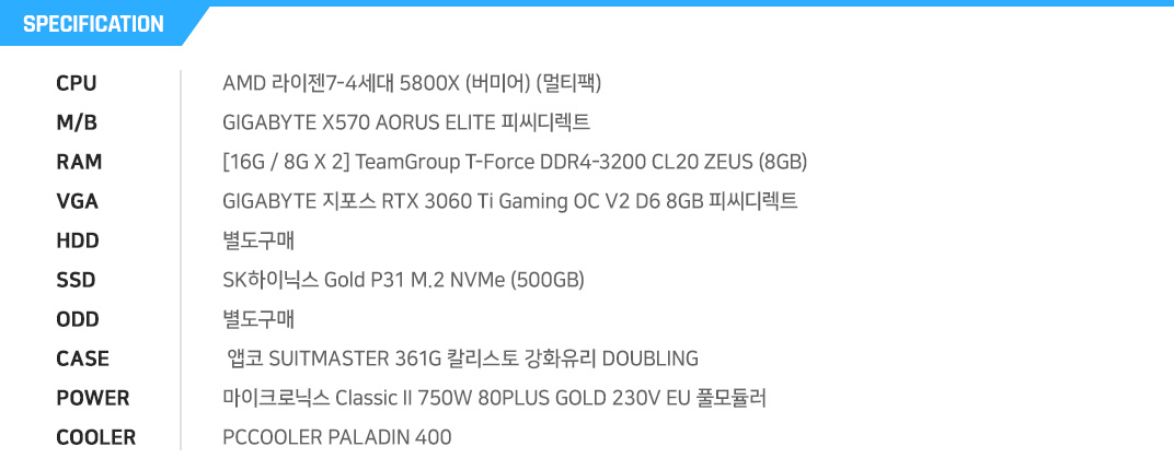 AMD 라이젠7-3세대 3700X (마티스) (정품) ASRock B550M PRO4 에즈윈 [8G / 8G X 1] GeIL DDR4-2666 CL19 PRISTINE (8GB) ASUS ROG STRIX 라데온 RX 5700 XT O8G GAMING D6 8GB 대원CTS Seagate BarraCuda 7200/64M (ST1000DM010, 1TB) 타무즈 GK600 PRIME (250GB) 별도구매 ABKO SUITMASTER 321X 듀얼리티 강화유리 스펙트럼 Dualight (화이트) 제이씨현 TUNDRA 700W 85+ HDB