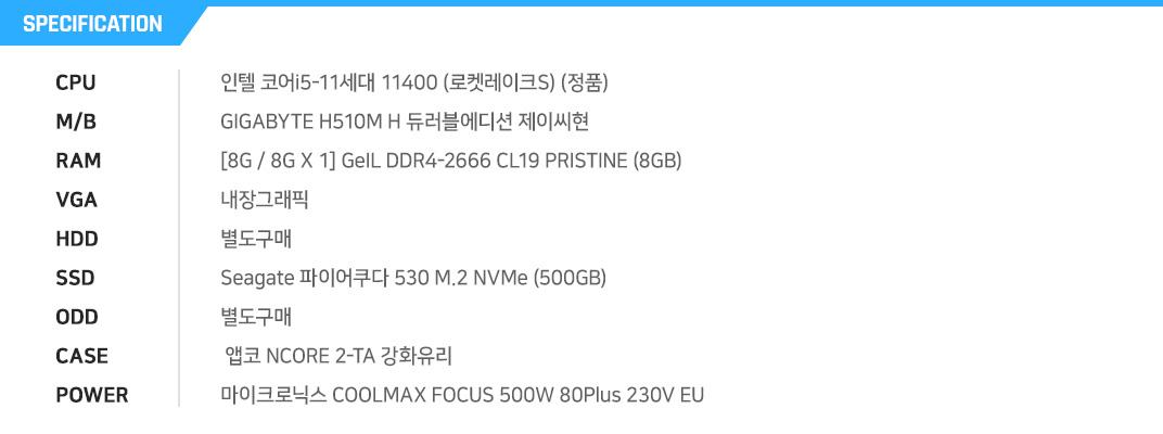 인텔 코어i5-10세대 10400F (코멧레이크S) (정품) ASRock B460M PRO4 에즈윈 [8G / 8G X 1] GeIL DDR4-2666 CL19 PRISTINE (8GB) 이엠텍 지포스 GTX 1650 STORM X Dual MINI OC D6 4GB 별도구매 Western Digital WD BLUE SN550 M.2 NVMe (250GB) 별도구매 ABKO NCORE 식스팬 풀 아크릴 LUNAR 쿨러마스터 MWE 500 BRONZE V2 230V