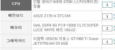 SSD, 파워 교체