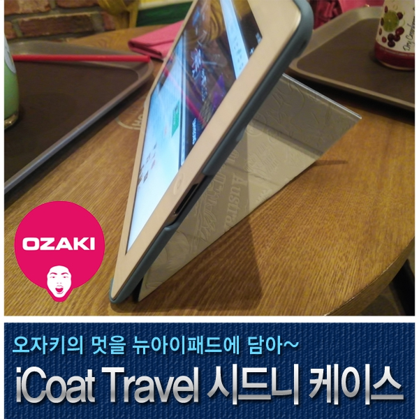 ����Ű iCoat Travel �õ�� �������е� ���̽�